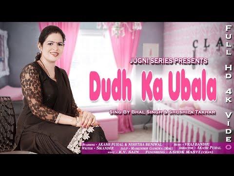 DUDH KA UBALA | Latest Hit Dj Song 2017 | Sushila Takhar | Bhal Singh | Akash Puhal, Nishtha Beniwal