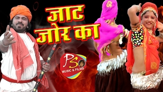 जाट जोर का ॥ Marwadi Dj Dhamaka 2017    राजस्थानी फुल मस्ती सांग