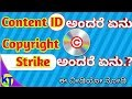 what is youtube copyright Strike | what is content id Explained Kannada |