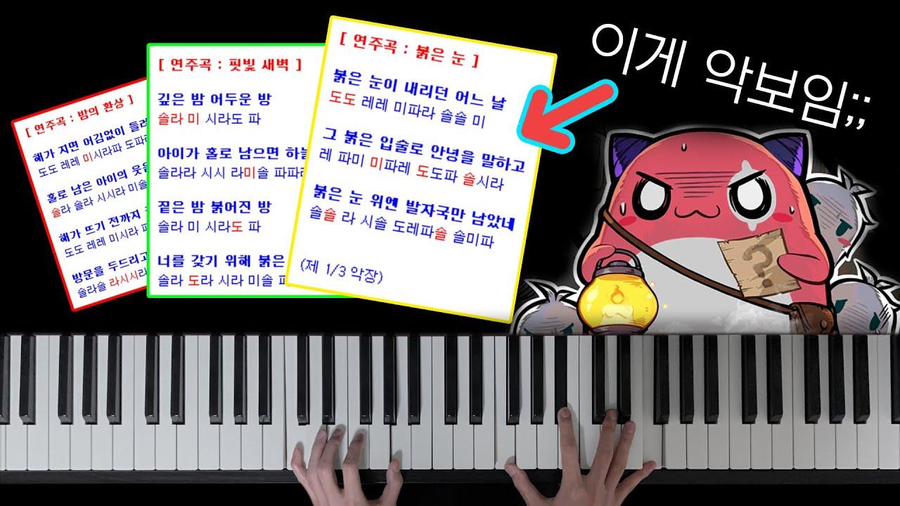 메이플의 스크립트를 피아노로 쳐봤습니다