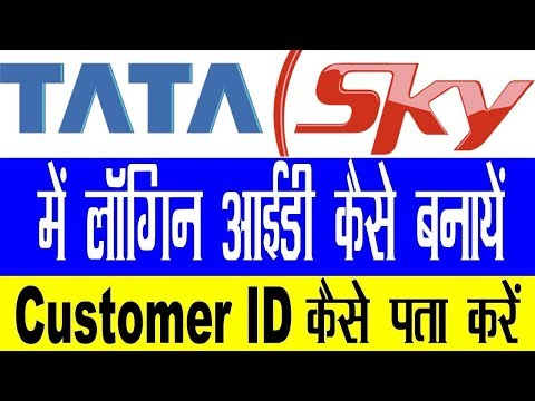 How To Make Login Id In TATA Sky & How To Find Subscriber ID In TATA Sky