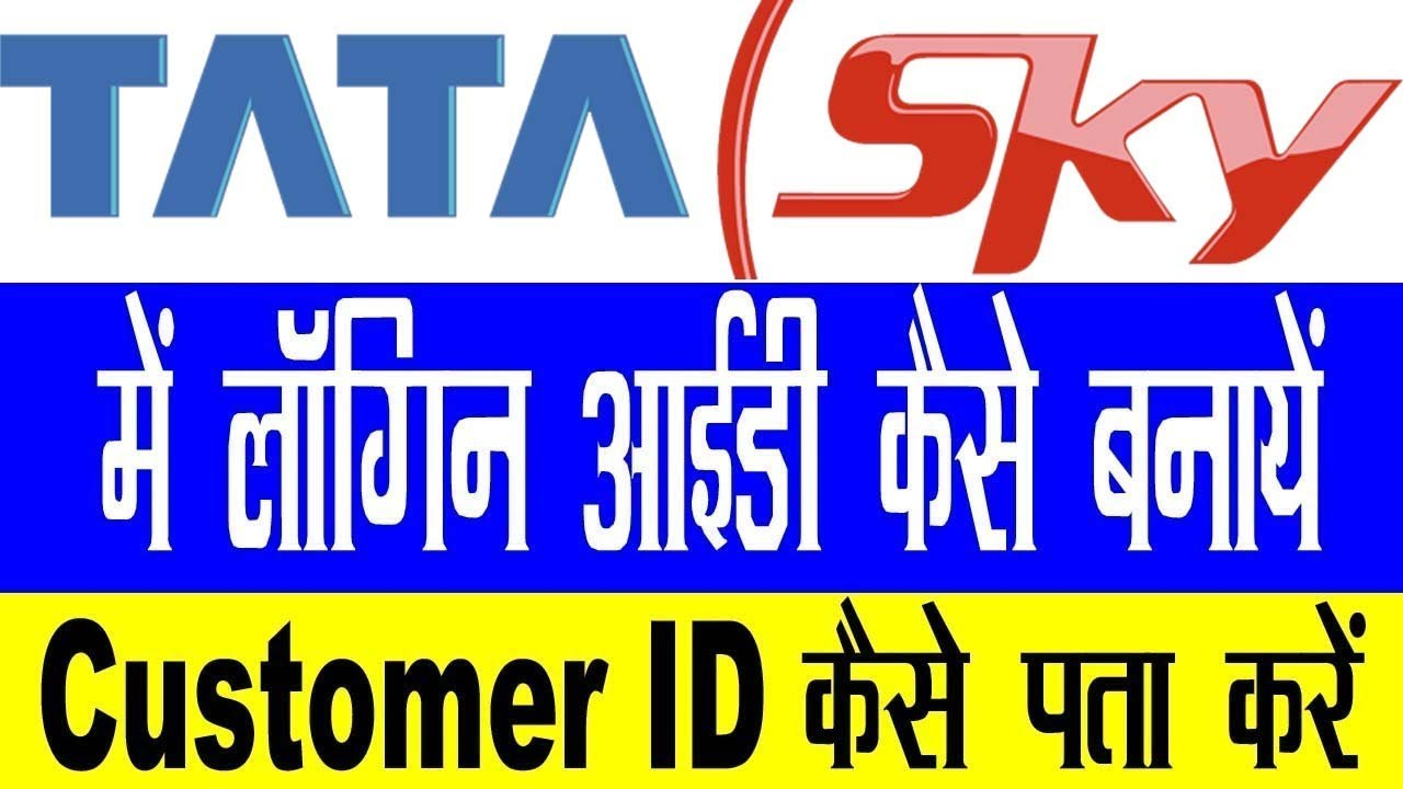 How To Change Tata Sky Account Name By Dth News