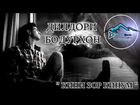 """ДИЛДОРИ БОДУРХОН -  """" КИНИ ЗОР КИНУМ """""""