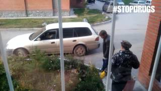 #STOPDRUGS: EPISODE №45 - НАРИКИ ИЩУТ ЗАКЛАДКУ ВО ДВОРЕ Г.БЕРДСК(, 2015-12-07T18:02:37.000Z)
