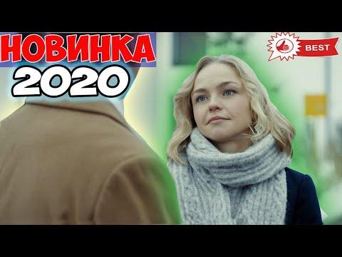 КРАСИВЕЙШИЙ фильм влюбил всех! РЕФЕРЕНТ Русские мелодрамы 2020 новинки, фильмы HD - Ruslar.Biz