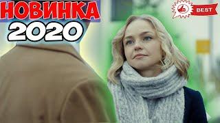 КРАСИВЕЙШИЙ фильм влюбил всех РЕФЕРЕНТ Русские мелодрамы 2020 новинки фильмы HD