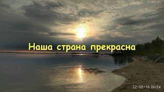КАРЕЛИЯ 2016.  ОЗЕРО ТУНГУДСКОЕ.  ПУТЕШЕСТВИЕ . УАЗ ПАТРИОТ.Karelia in 2016. Lake . Uaz Patriot.(Путешествие в Карелию часть третья. Про людей. Фотки. Впечатления. https://www.drive2.ru/l/454606002839356675/ --------------------------------..., 2016-09-21T12:56:31.000Z)