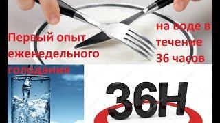 Бодитюнинг. День 10.2. Третий и четвёртый опыт голодания на воде. По 36 часов. Отчёт #3