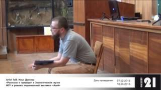 "Artist Talk Ильи Долгова ""Рассказы о природе"""