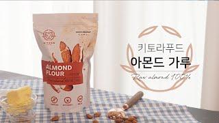 키토라푸드 아몬드 가루 [ 제품 소개 ]