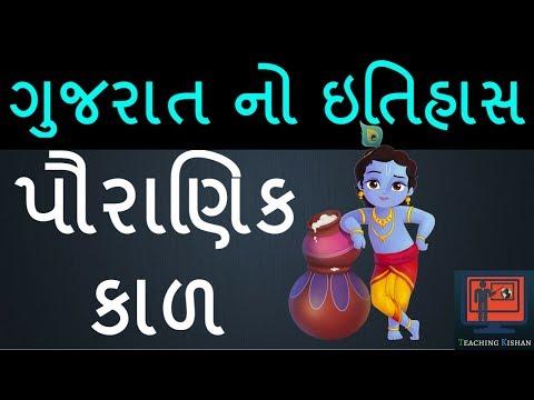 pauranik kal|Gujarat History|Story of krishna in pauranik yug|Gujarat no itihas