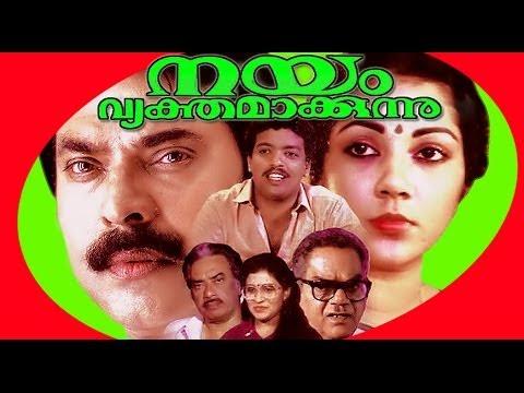 Nayam VykthaMakkunnu | Malayalam Full Movie | Mammootty & Shandhi Krishna