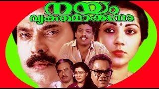 Nayam VykthaMakkunnu | Malayalam Full Movie | Mammootty