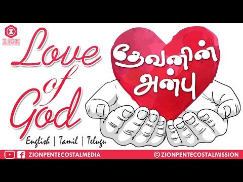 TPM Messages | Love of God | Late Chief Pastor | T.U Thomas | English | Tamil | Telugu thumbnail