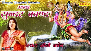 Download Video आल्हा सुन्दर काण्ड || Sanjo Bhagel || Most popular Musical Story Ramayan MP3 3GP MP4