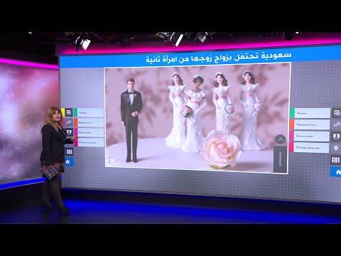 لماذا احتفلت زوجة سعودية بزواج زوجها من امرأة ثانية؟