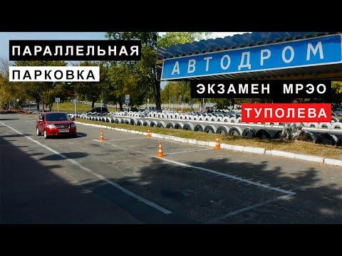 Параллельная Парковка Левой Стороной,Экзамен,МРЕО, Туполева