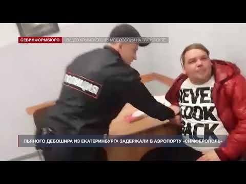Пьяного дебошира из Екатеринбурга задержали в аэропорту «Симферополь»