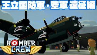 【ゆっくりゲーム実況】BomberCrew#1 爆撃機出陣! ゆっくり国防軍・空軍遠征編#1 ボンバークルー#1|ためためいんぱくと