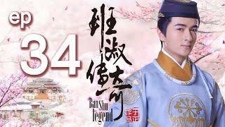مسلسل الزي القديم التحفيزي للنساء|( Ban Shu Legend) الحلقة 34 أسطورة بان شو| ترجمة عربية