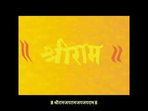 Shri Ram Jap(Shri Gondavalekar Maharaj)