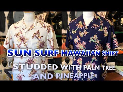 2019 サンサーフ アロハシャツ STUDDED WITH PALM TREE AND PINEAPPLEスマホ用縦型動画