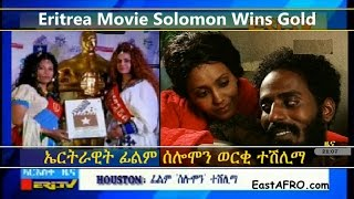 Eritrea Movie Solomon | ???? Wins Gold (April 18, 2016) | ERi-TV