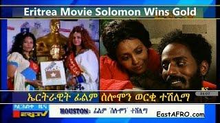 Eritrea Movie Solomon | ???? Wins Gold (April 18, 2016) | ERi-TV