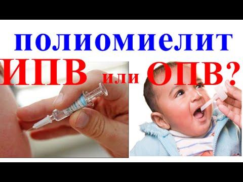 осложнения после прививки полиомиелита