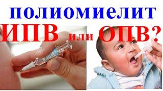 видео Прививка от полиомиелита