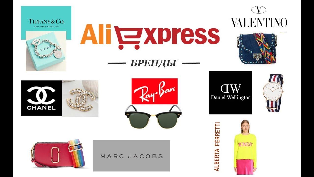 df04ee9ea19c Копии брендов на Алиэкспресс | DW, Marc Jacobs, Valentino, Chanel, Ray Ban  и др.| RomashKA