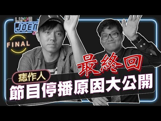 【Joeman Show Ep49】最終回!節目停播原因大公開!Youtuber拍片幕後的心路歷程 ft.痣作人