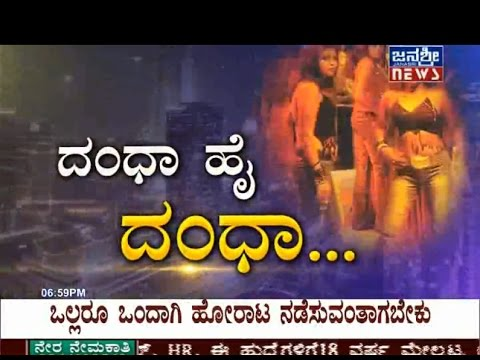 Janasri News | Dandha Hai Dandha - Expose on Flesh Trade in Bengaluru