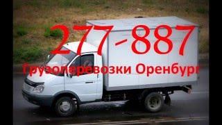 Грузим возим, грузоперевозки Оренбург.(, 2016-03-20T06:06:55.000Z)