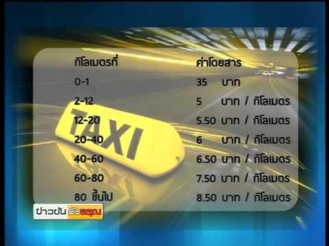 วิธีคำนวณค่าแท็กซี่ง่ายๆ [ข่าวข้นไอที] เทป63