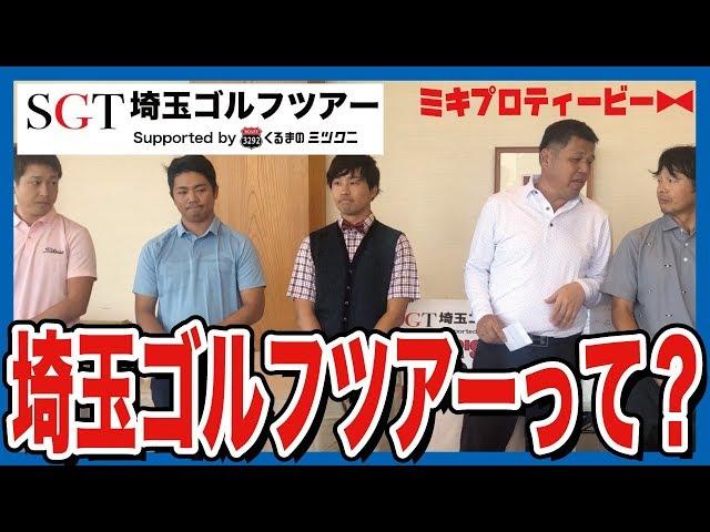 三木プロが出てる、埼玉ゴルフツアーって?【くるまのミツクニ】【三木龍馬】