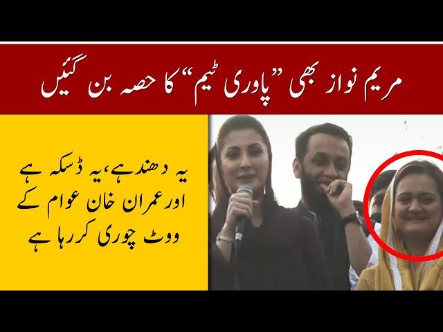 Maryam Nawaz Joins 'Pawri Horai Hai' Trend