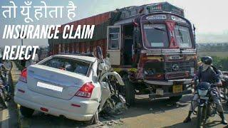 Car INSURANCE CLAIM के Reject होने के TOP Reasons