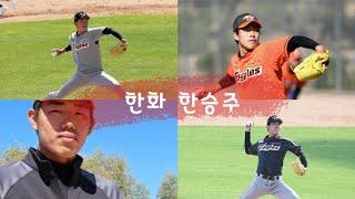 한화 투수 한승주 선수 | 첫출전 /스펙 정보,키,몸무…