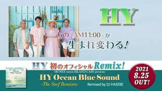 HY 初のオフィシャルRemixアルバム!海を愛するすべての人へ贈るサーフRemix 8/25リリース! #Shorts