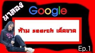 ห้ามSearch(ค้นหา)คำเหล่านี้ในGoogle