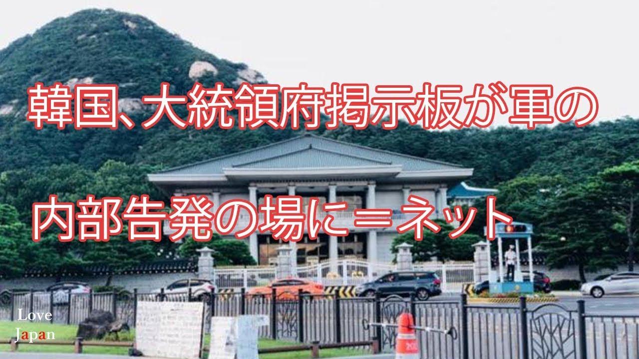 最新ニュース 2018年12月19日 韓国、大統領府掲示板が軍の内部告発の場に=ネット