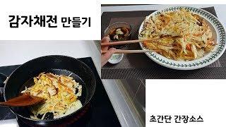 [감자요리 시리즈]감자채전 만들기/초간단 간장소스
