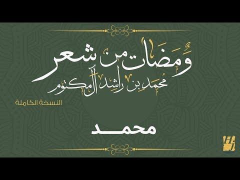 تحميل ومشاهدة حسين الجسمي - محمد (النسخة الكاملة) | ومضات من شعر محمد بن راشد آل مكتوم | رمضان 2017