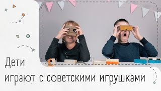 Дети пробуют играть с советскими игрушками [Дети знают]