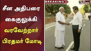 சீன அதிபரை கைகுலுக்கி வரவேற்றார் பிரதமர் மோடி   PM Modi   Xi Jinping   Mamallapuram