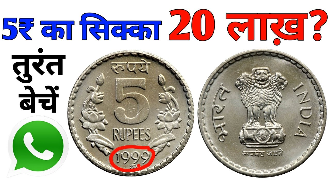 i want to sell old indian coins