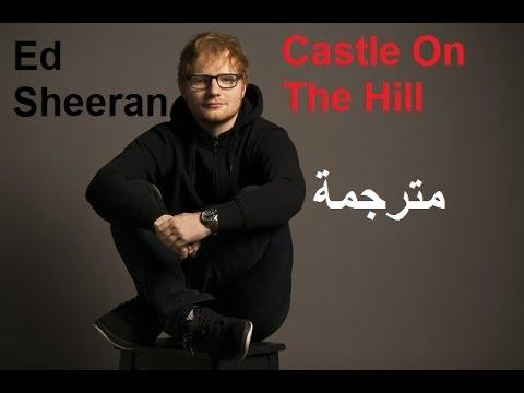 Ed Sheeran Castle On The Hill (مترجمة)