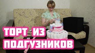 Что подарить на рождение ребенка? Или как сделать торт из подгузников.(У ваших знакомых, друзей, родственников, колег родился малыш и вас позвали на смотрины.....вы не знаете что..., 2014-04-21T07:17:18.000Z)