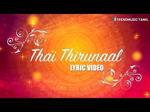 Pongal Thirunaal - Lyric Video | Music Rajesh | TrendMusic Tamil